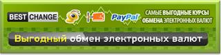 Выгодные курсы обмена валют
