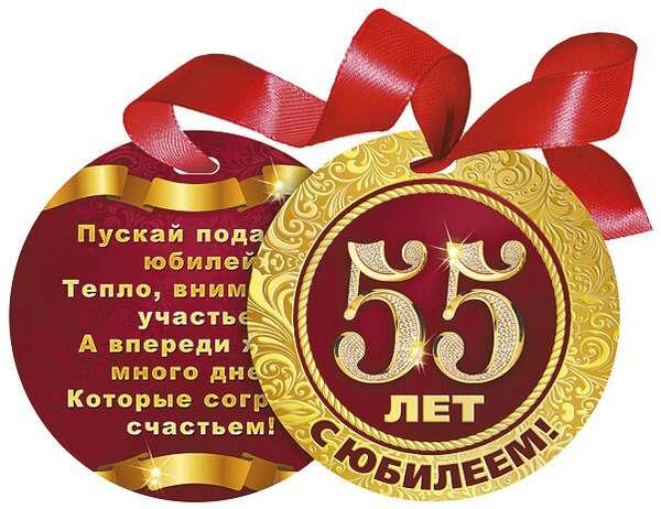 Поздравление с 55 летним юбилеем руководителя
