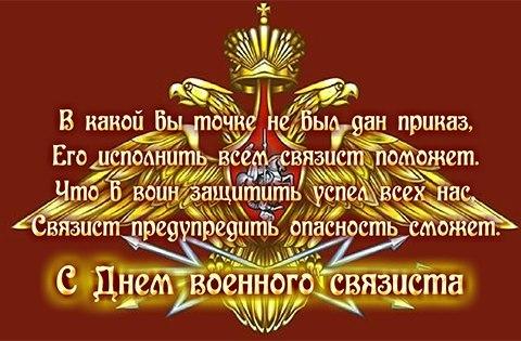 День военного связиста поздравления