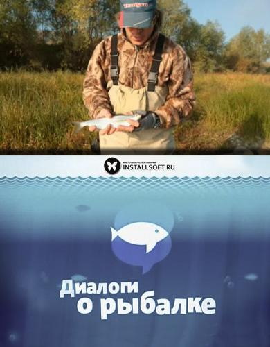 это не диалоги о рыбалке все части