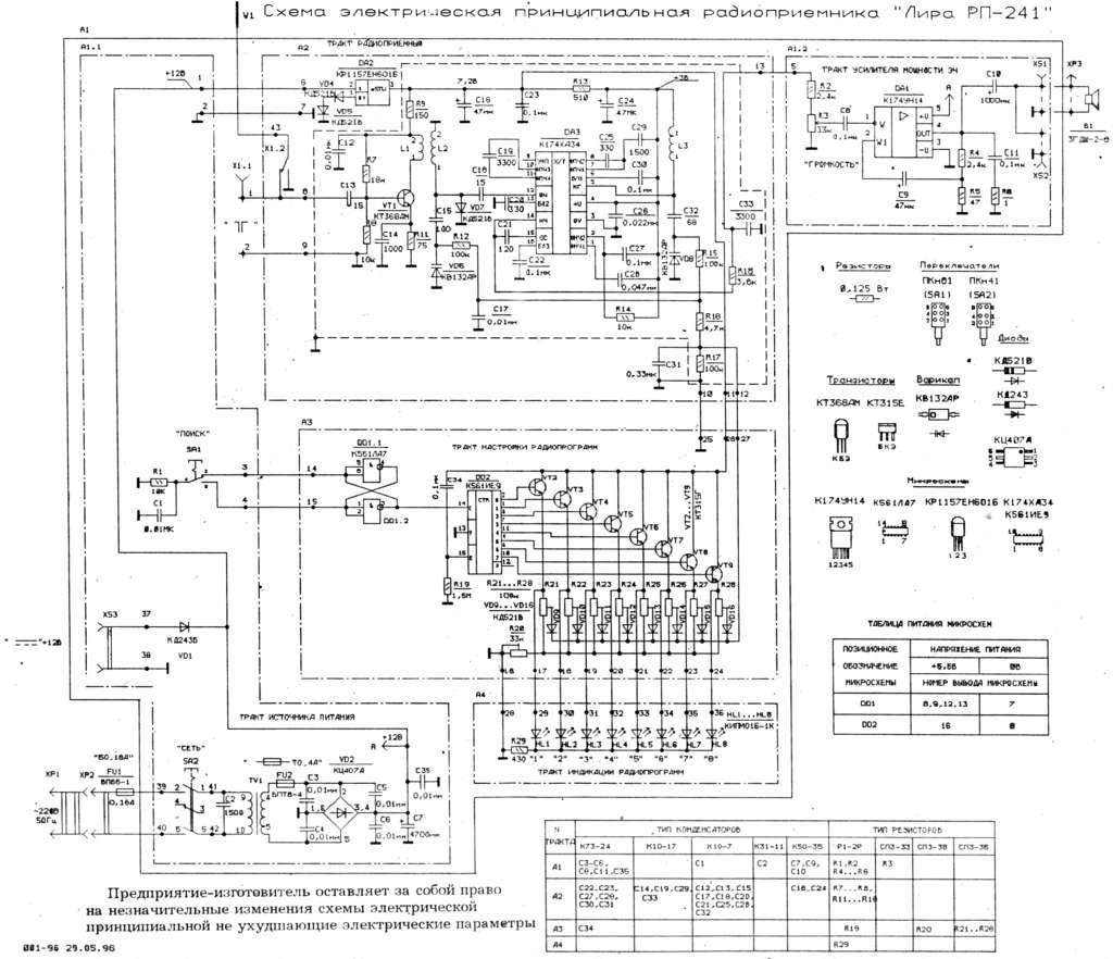 радиоприемник лира рп-249 схема
