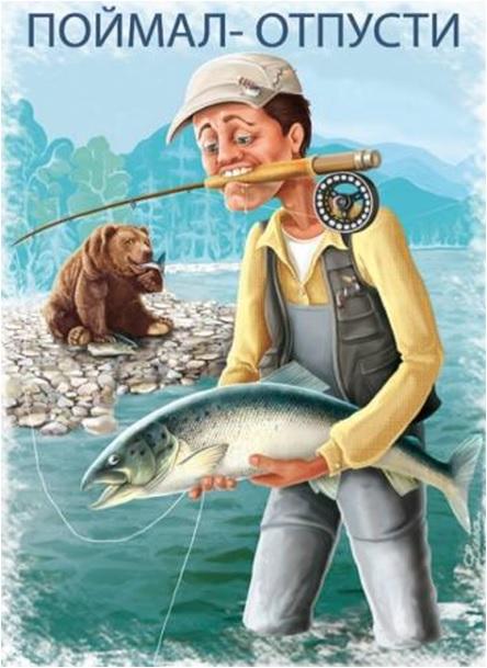 отпустите меня на рыбалку