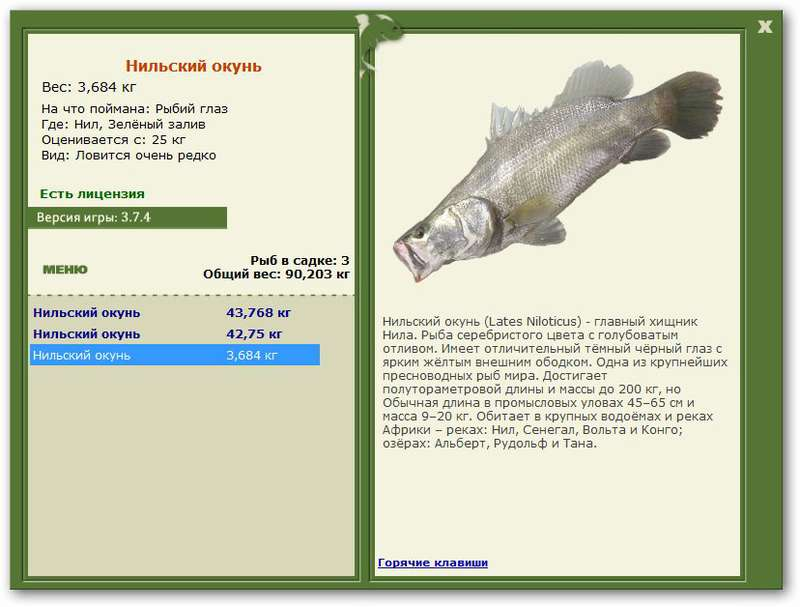 нильский окунь рыбалка видео