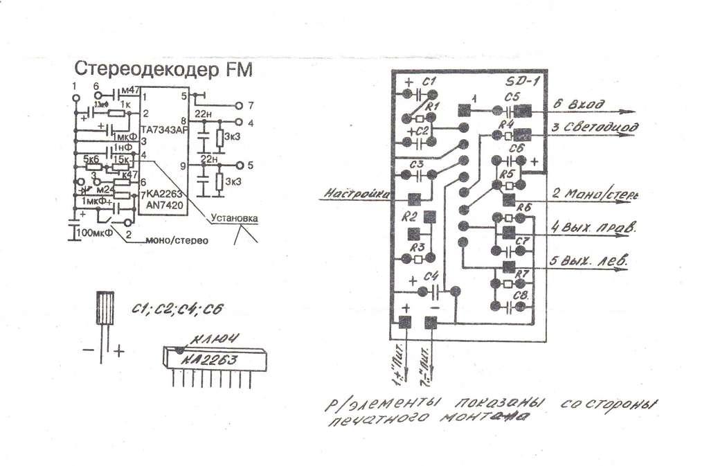 Радиотехника Т-101 с ФМ