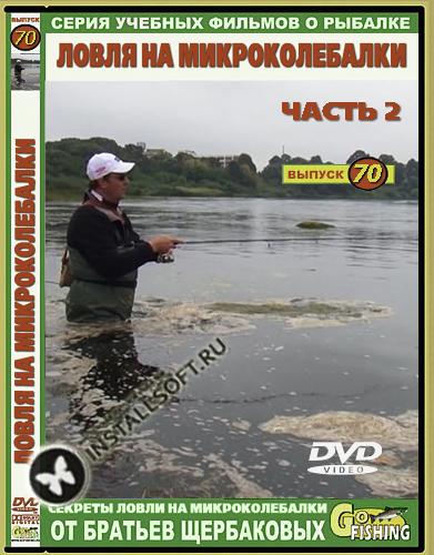 уроки по рыбалке щербакова