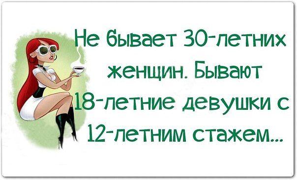 Смешные и прикольные поздравления 30 лет