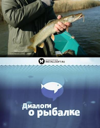 рыбалка в астрахани диалоги о рыбалке
