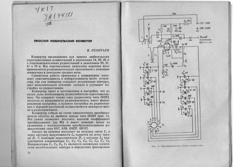 описание и схема УЗЧ.