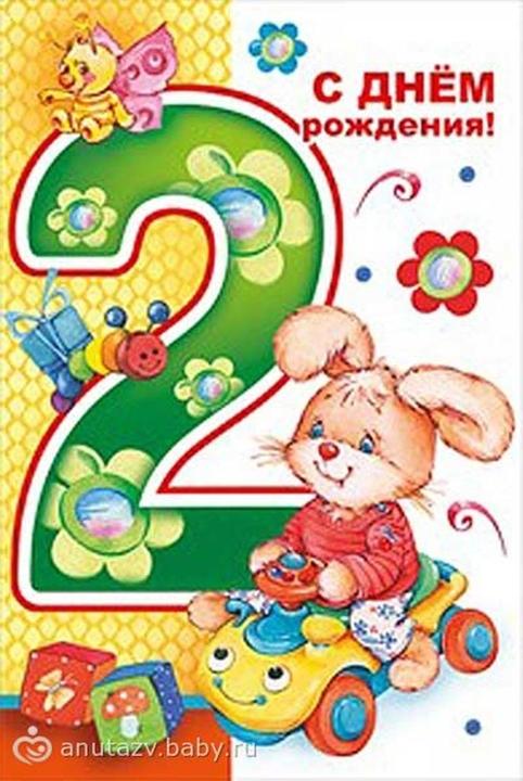 Открытки с днем рождения на 2 года девочке своими руками