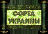 Конкурс Сорта Украины