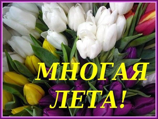Поздравление с днем рождения православные