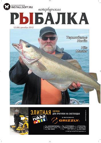 видео журнал про рыбалку
