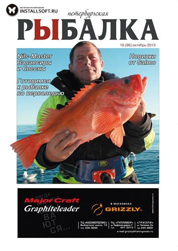 петербургские форумы рыбаков