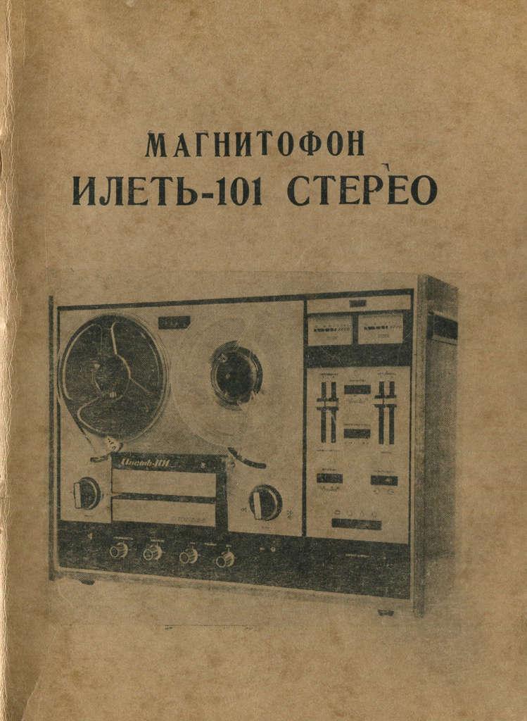 Стереофонический катушечный магнитофон ''Союз-110-стерео''.