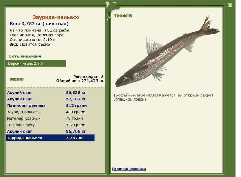 ваньесо • Рыбы • РУССКАЯ РЫБАЛКА
