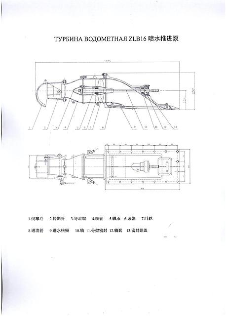 ZLB-16 китайский водомет