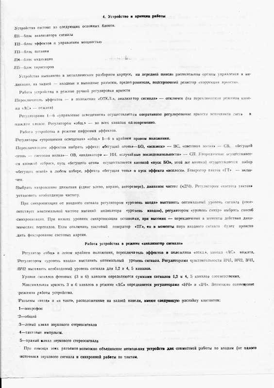 Устройство управления светом Алагир С6100