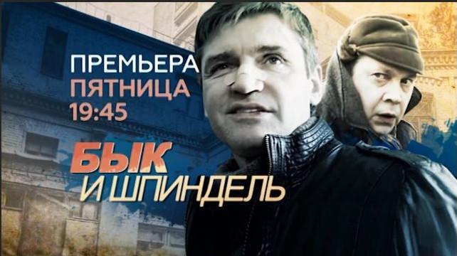 seriali-rossiyskie