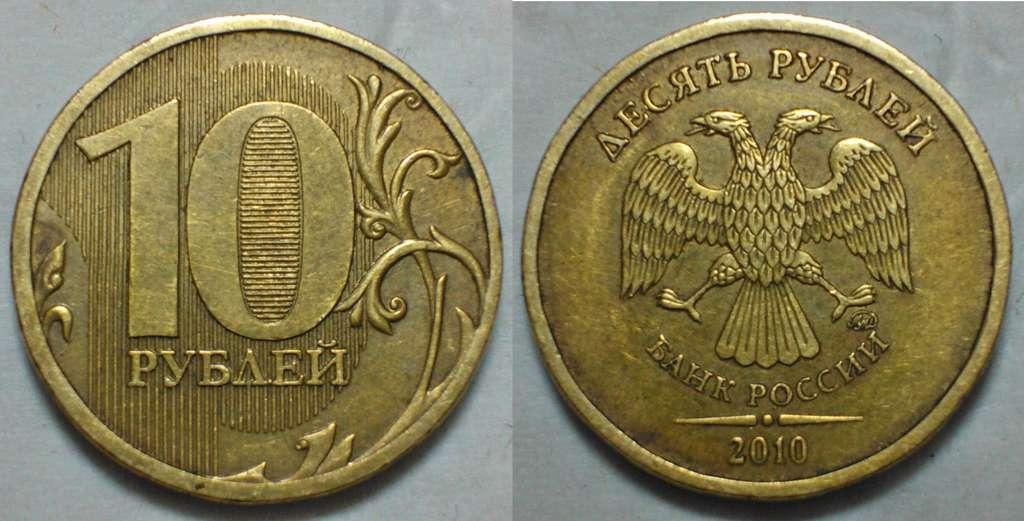 10 руб 2010 цена 10 євро