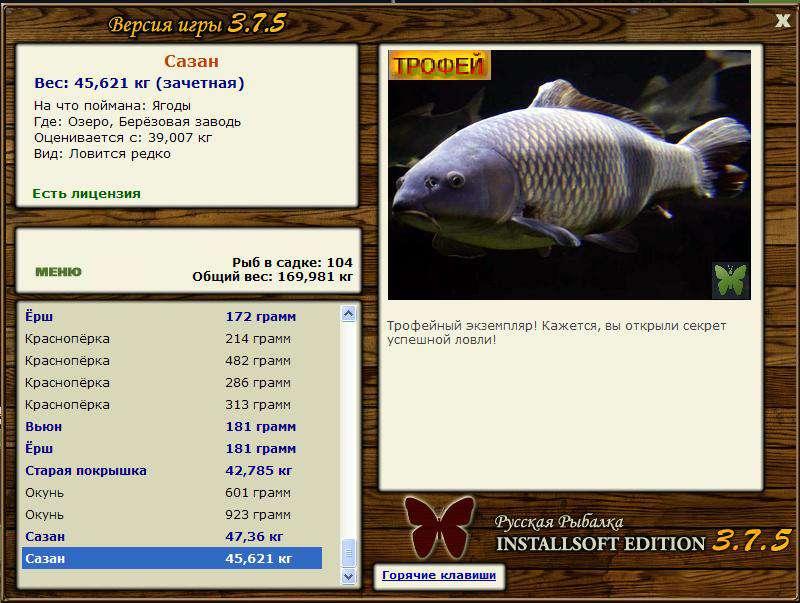 окунь рыбалка installsoft edition