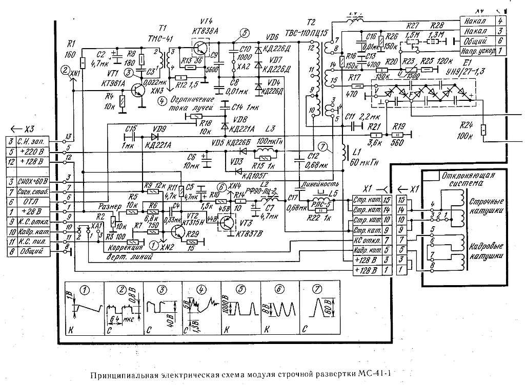 Схема МС-41: Изображение