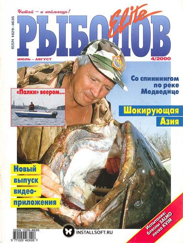приложения рыбник  элит