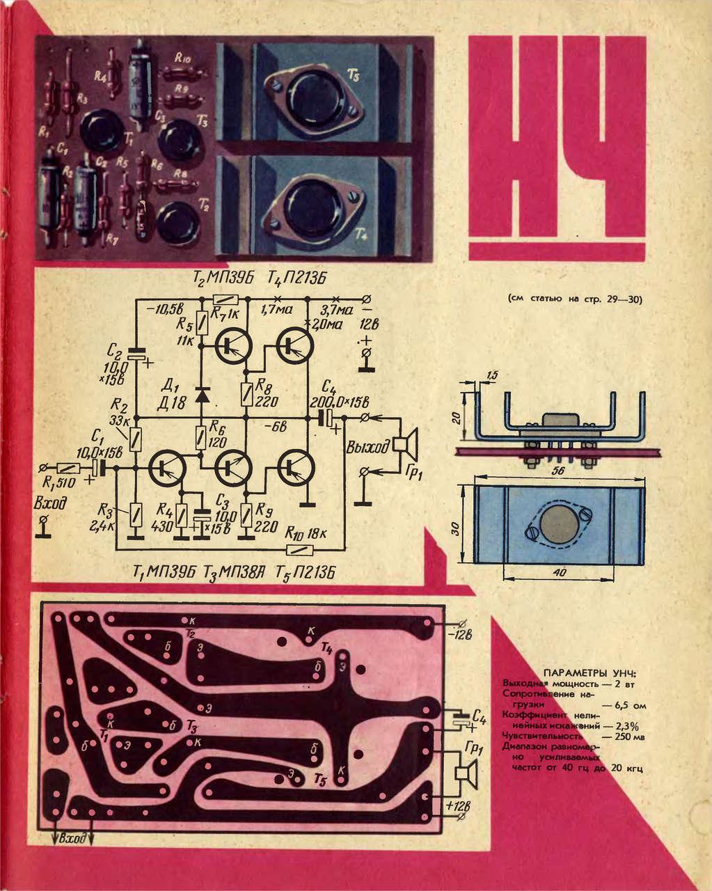 УНЧ на германиевых транзисторах.