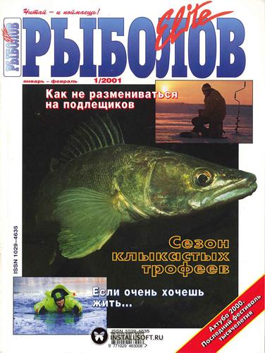 магазин рыболов элит череповец