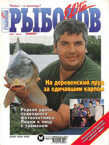 рыболов элит все приложения