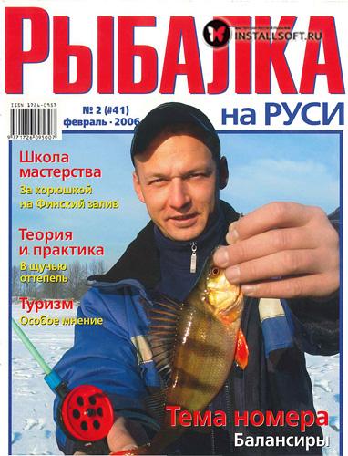 Рыбалка на руси май
