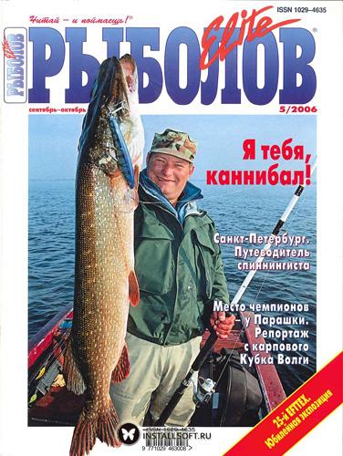 магазин рыболов спортсмен в спб