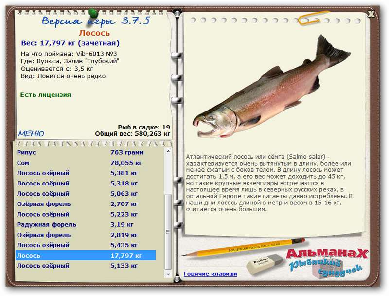 База данных игры «Русская рыбалка»
