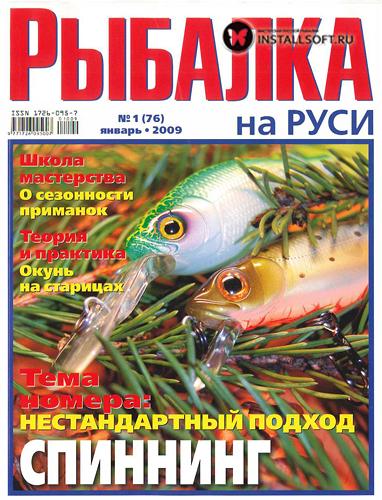 журнал о рыбной ловле