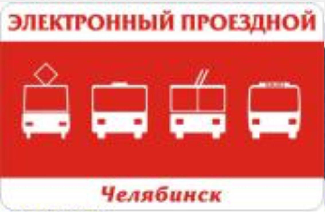 Транспортные карты