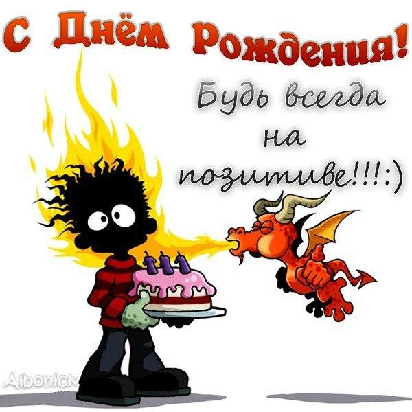 Подколы поздравления с днем рождения