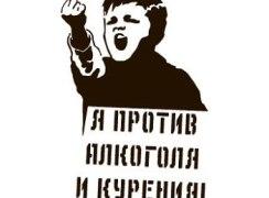 Мы против курива и алкоголя! • Форум Кристалл