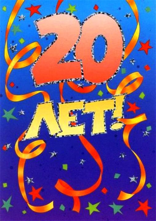 Картинки поздравления 20 лет