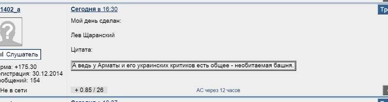 ОКР Армата