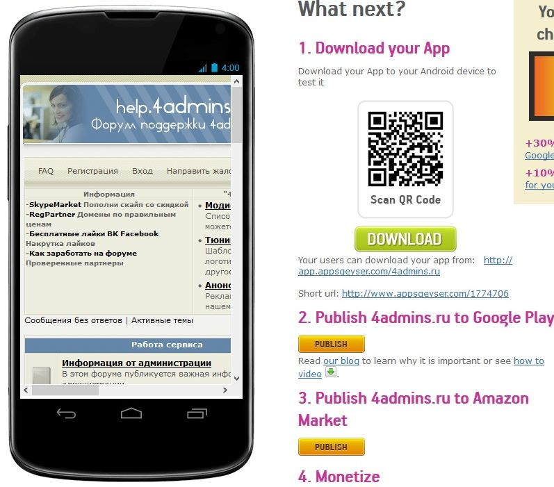 Ваш сайт как мобильное приложение для андройд