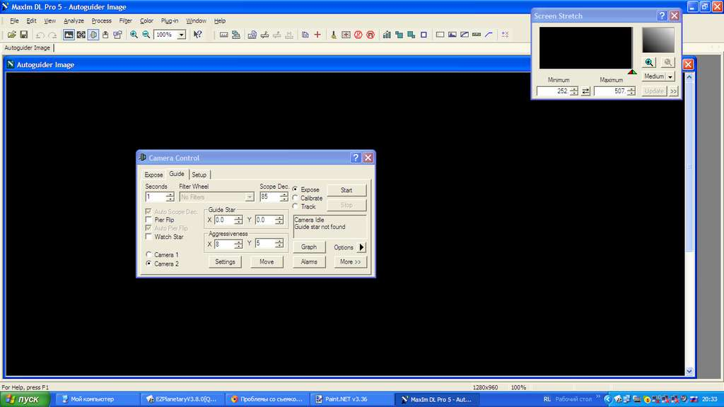 Проблемы со съемкой в MaxIm DL 5.24