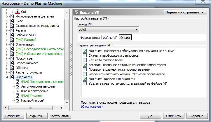 Mach3 и MTC PRONEST Как настроить постпроцессор