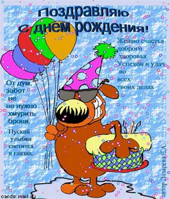 Худшие поздравления с днем рождения