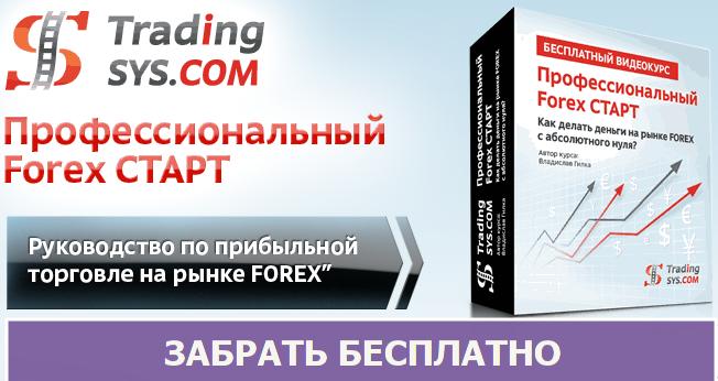 Курсы по инвестированию форекс