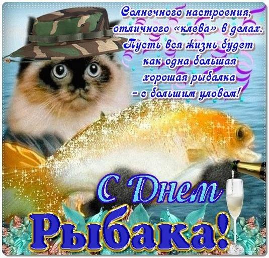 Поздравления с днем рыбака коллеге