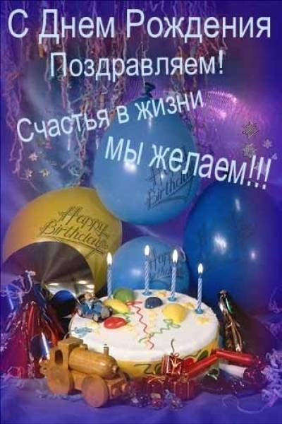 Поздравление с днем рождения другу нейтральное