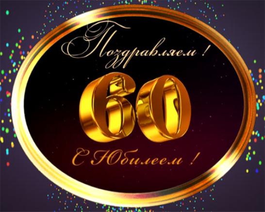 Поздравить с 60 летием мужчину открытка 58