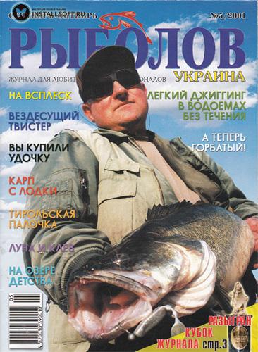 журнал рыболов украина купить