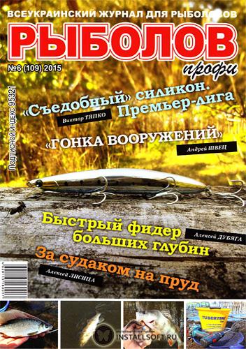 Реклама в журнал рыболов issn 0233-7754 yf cktle.obq yjvth