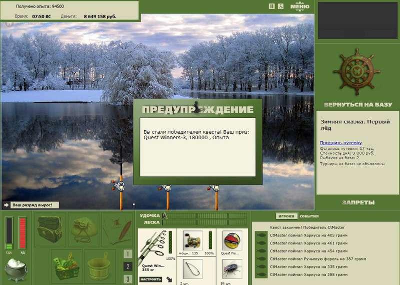 Скачать Русская Рыбалка 3.7 Для Андроид 4