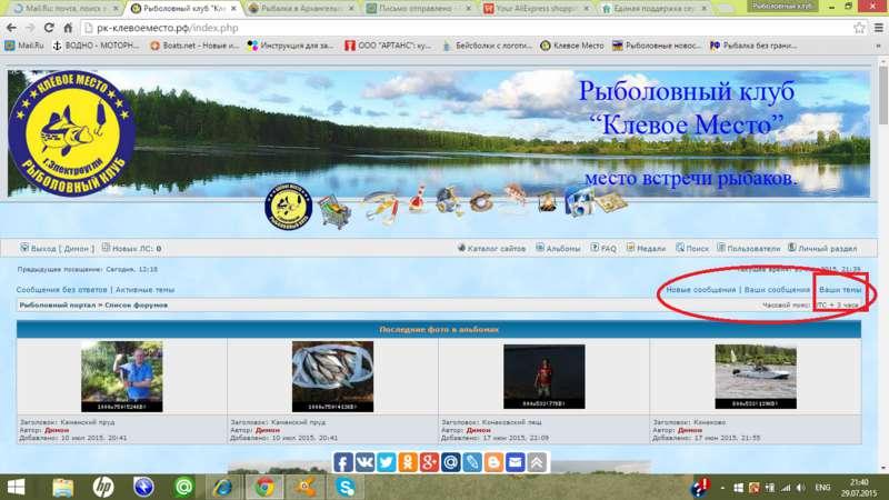 Клевое место рыбалка в Москве на карте: ☎ телефоны, ★ отзывы — 2ГИС